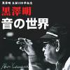 Kurosawa_sounload_2